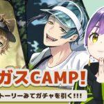 【ツイステ】バルガスCAMP!ストーリーみてガチャひくぞ~!!