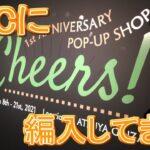 【ツイステ】Disney ツイステッドワンダーランド 1st Anniversary POP-UP SHOP ~Cheers!~に行ってきました!【ディズニーツイステッドワンダーランド】【実写】