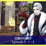 【ツイステ実況】ディズニー大好き男子が遊ぶ Disney:Twisted-Wonderland 53