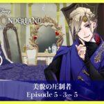 【ツイステ実況】ディズニー大好き男子が遊ぶ Disney:Twisted-Wonderland 54
