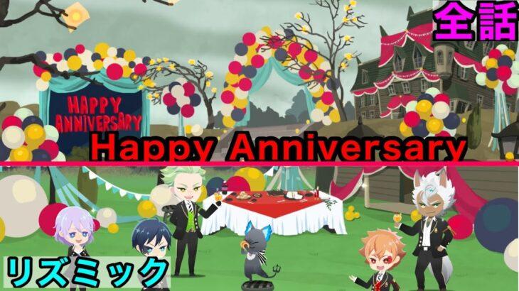 Happy Anniversary「リズミック&全話」【ツイステ】【ツイステッドワンダーランド】