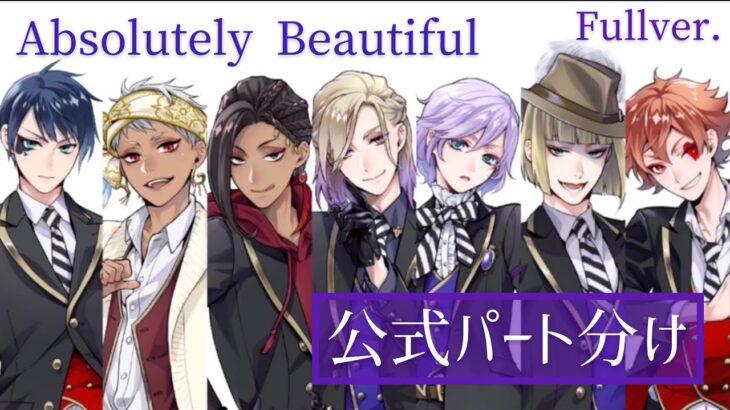 【ツイステ】NRCトライブ『Absolutely Beautiful』(Fullver.)公式パート分け(歌詞付き)