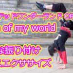 【痩せる運動】ディズニー ツイステッドワンダーランド OP Night RavensのPiece of my worldでダンスエクササイズ