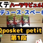 【ツイステ】ディズニー ツイステッドワンダーランド  Q posket petit vol.1 デュース・スペード【開封】【プライズ】