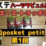 【ツイステ】ディズニー ツイステッドワンダーランド  Q posket petit vol.1 エース・トラッポラ【開封】【プライズ】