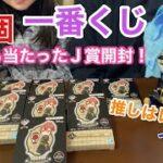 【一番くじ】ツイステッドワンダーランドJ賞大量開封の義!