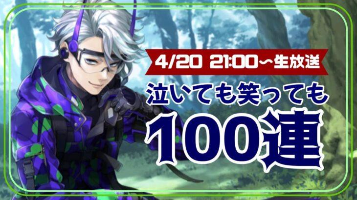 【ツイステ】豆アズール100連ガチャ!!!【ガチャ実況】