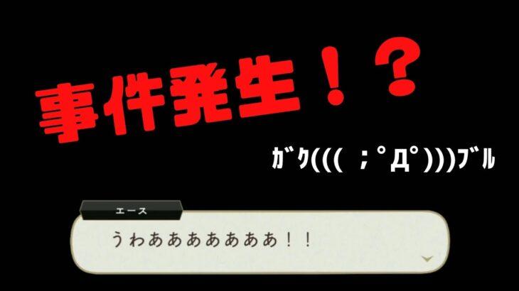 【ツイステ】初見実況プレイ#14 エースくんに一体何が!?