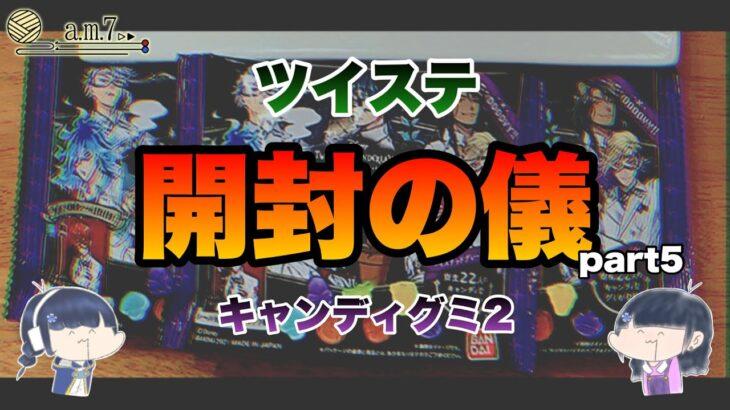 【実写】ツイステッドワンダーランド キャンディグミ2 開封の儀5