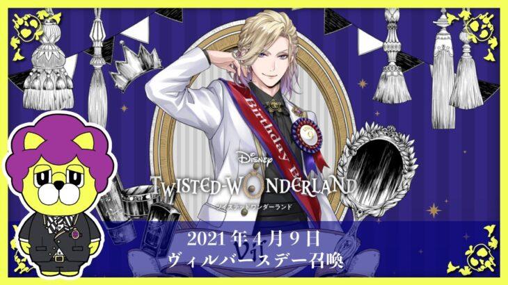 【ツイステ実況】ヴィルバースデー召喚 2021年 Disney:Twisted-Wonderland