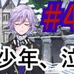 【ツイステ実況】第5章突入! 美少年の涙のワケは…!?【メインストーリー編#48】