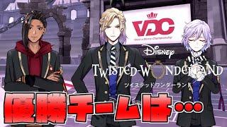 【ツイステ #61】第5章 エピソード5-70~5-72『VDC優勝チームは!?』【メインストーリー】