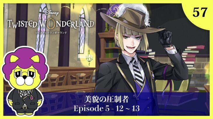 【ツイステ実況】ディズニー大好き男子が遊ぶ Disney:Twisted-Wonderland 57