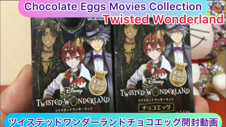 ありちんチャンネル ディズニーのツイステッドワンダーランドチョコエッグの開封動画 Let's open Disney Twisted-Wonderland Chocolate Eggs