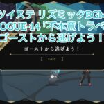 【ツイステ】/PROLOGUE-14 不本意トラベル!「ゴーストから逃げよう!」/リズミックBGM