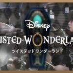 【ドラム/叩いてみた】「Piece of my world」【ディズニー ツイステッドワンダーランド/Disney TWISTED-WONDERLAND】