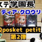 【ツイステ】ディズニー ツイステッドワンダーランド  Q posket petit vol.2 ディア・クロウリー【開封】【プライズ】