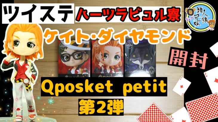 【ツイステ】ディズニー ツイステッドワンダーランド  Q posket petit vol.2 ケイト・ダイヤモンド【開封】【プライズ】