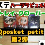【ツイステ】ディズニー ツイステッドワンダーランド  Q posket petit vol.2 トレイ・クローバー【開封】【プライズ】