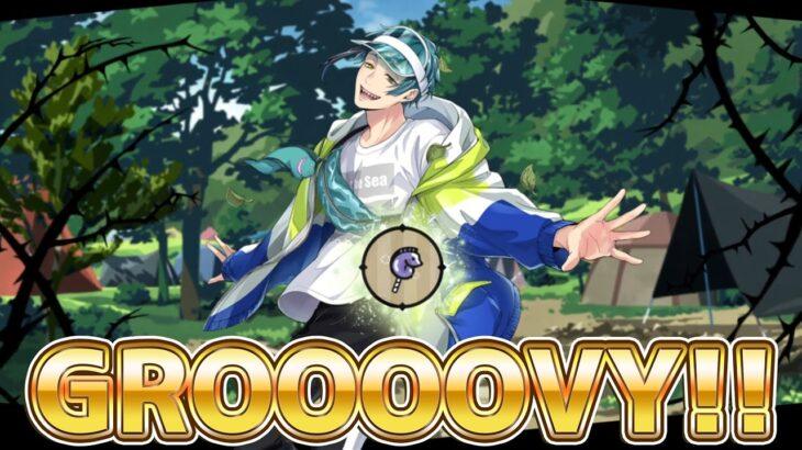 【ツイステ】SRフロイド [アウトドア・ウェア] (バルガスCAMP) グルーヴィー!!(GROOOOVY!!)【ツイステッドワンダーランド】【Twisted-wonderland】