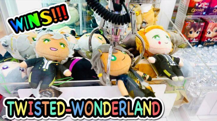 【TWISTED-WONDERLAND】Claw Machine in Japan !! Cute DOLL !! UFO キャッチャー ツイステッドワンダーランド ぬいぐるみ