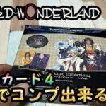 ツイステッドワンダーランド メタルカードコレクション4 箱買いでコンプ!? ツイステ Twisted Wonderland