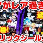 【ツイステ】ラインナップは驚異の全29種!?シール入り『キャンディグミ2』が新発売!7種のレアが本気でレアすぎた!