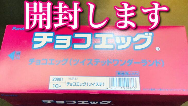 【開封】ツイステッドワンダーランド の チョコエッグ 開封 します❗️