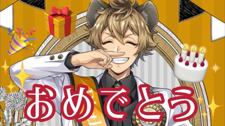 【ツイステ】ラギーくん誕生日おめでとうガチャ引いたら奇跡が!!?【ガチャ実況】