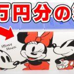 【ツイステ】ショップディズニーで1万円分のお買い物!肩のりグリムやオーダーメイド缶バッジなど!【ディズニーツイステッドワンダーランド】