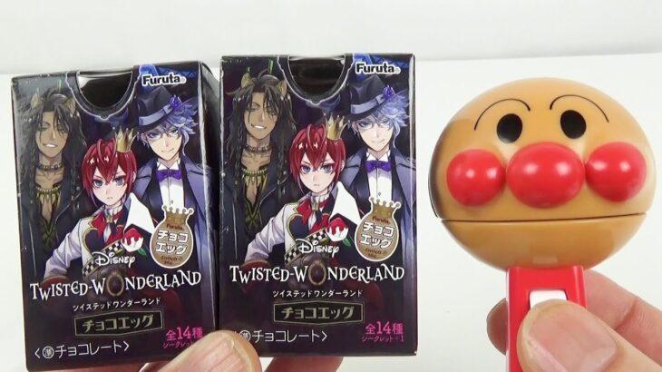 【チョコエッグ】ディズニー ツイステッドワンダーランド☆まさかのシークレット!(ツイステ)