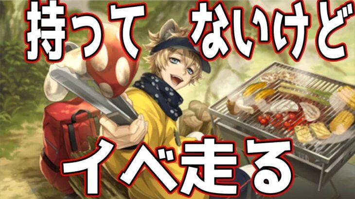 【ツイステ:生放送】バルキャンを走るぜ!!!【ディズニー ツイステッドワンダーランド】