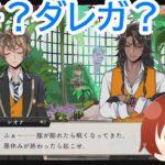 【ツイステ】レオナさん第二王子なんですか? サバナクロー【ディズニーツイステッド・ワンダーランド】