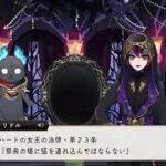 ツイステアニメヲタが始めるツイステッドワンダーランド 初ゲーム実況①