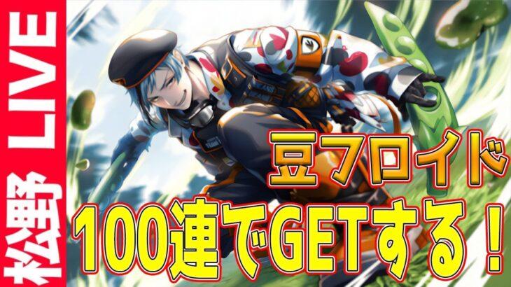 【ツイステ】豆フロイド100連したった!!!!【ディズニー ツイステッドワンダーランド】