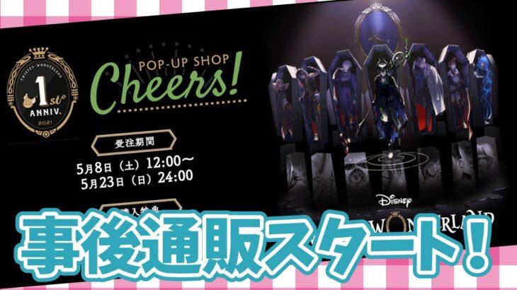 【ツイステ】数量限定の事後通販スタート!!『1st  Anniversary POP-UP SHOP』がアツい!!【ディズニー ツイステッドワンダーランド】