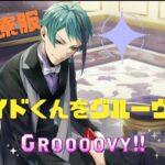 【ツイステ】初見実況プレイ♯47 SSR寮服ジェイドくんをグルーヴィー!