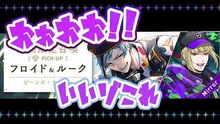 【ツイステ速報】場外乱闘!5月10日開始!!心もお金も準備ができてない~!【追い豆】