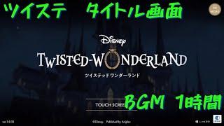 ツイステBGM 作業用BGM 【ツイステッドワンダーランド】