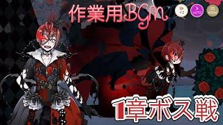 ツイステBGM 作業用BGM 1章ボス戦BGM 【ディズニー ツイステッドワンダーランド】