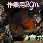 ツイステBGM 作業用BGM 2章ボス戦 【ディズニー ツイステッドワンダーランド】 twisted wonderland