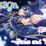 ツイステBGM 作業用BGM 星に願いを〜Dance and wishes〜 【ディズニー ツイステッドワンダーランド】 twisted wonderland