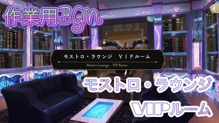 ツイステBGM 作業用BGM モストロ・ラウンジ VIPルーム 【ツイステッドワンダーランド】