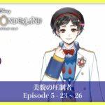 【ツイステ実況】ディズニー大好き男子が遊ぶ Disney:Twisted-Wonderland 61