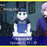 【ツイステ実況】ディズニー大好きな男が遊ぶ Disney:Twisted-Wonderland #62