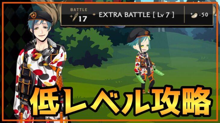 【ツイステ】Exバトルの低レベル攻略をしよう!【攻略】