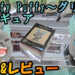 【グリム君取ってきたんだゾ!】ツイステ最新フィギュア縦ハメ&横ハメ攻略 ツイステッドワンダーランド フラッフィパフィー Fluffy Puffy