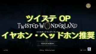 ツイステッドワンダーランド OP 立体音響・LIVE感覚!