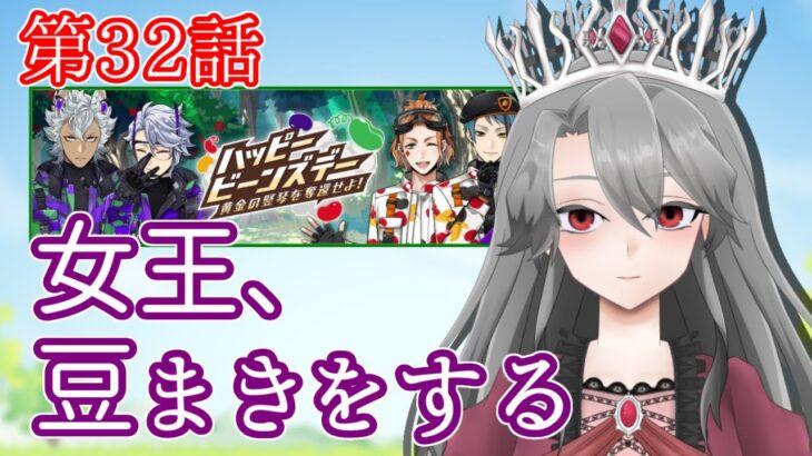 【ツイステ実況】女王とイケメンの学園生活Part32【Vtuber】