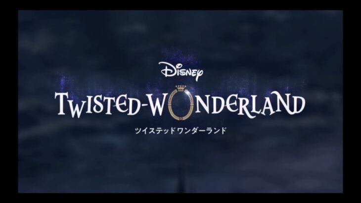 《ディズニーツイステッドワンダーランド》『迪士尼扭曲仙境』主題曲「 Piece of my world-Night Ravens」MV
